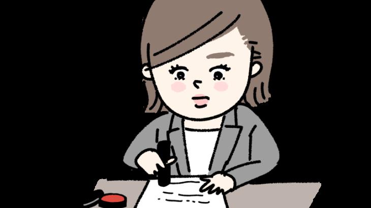契約書に判子を押す女性 イラスト
