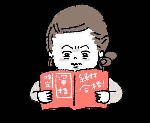 通信講座 資格 検定 取得 女性 育休 ママ イラスト